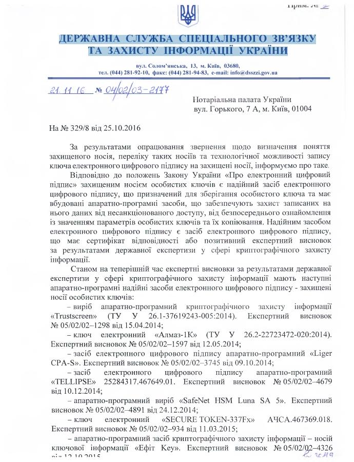 letter_23112016_1