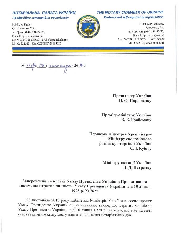 letter_24112016_5_1