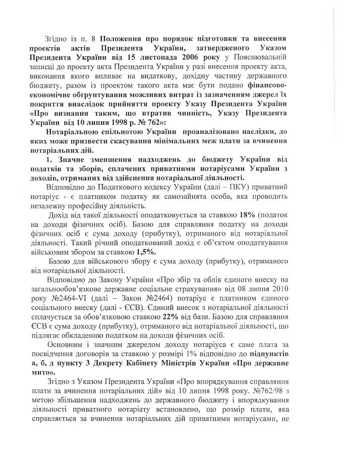 letter_24112016_5_2