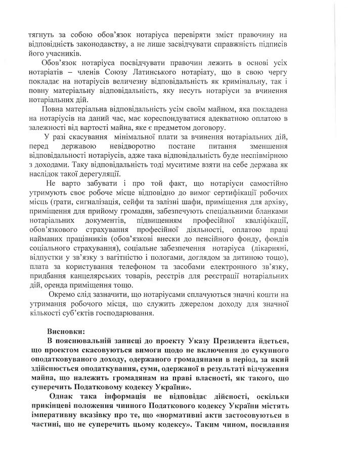 letter_24112016_5_7