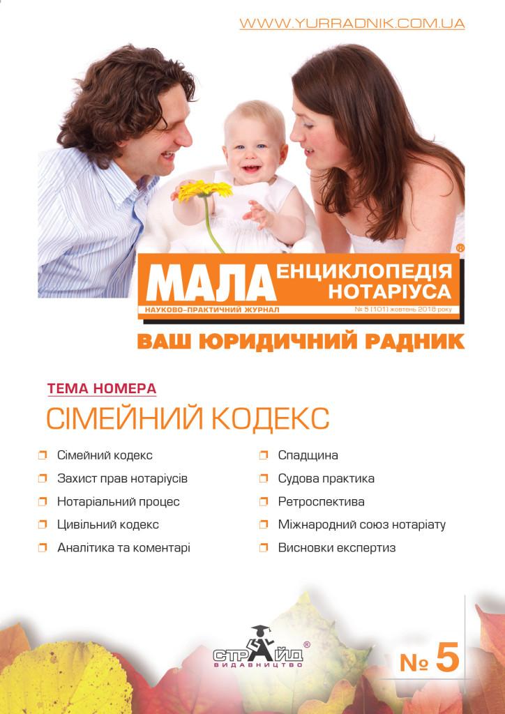 Obl_MЕН_0518-print