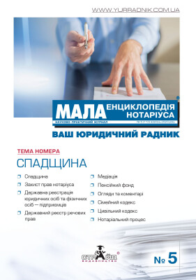 Obl_MЕН_0520.indd