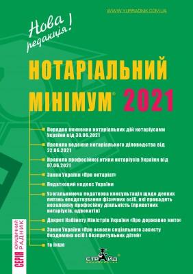Obl_NM_2021-072 (1)