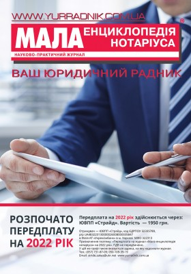 передплата_2022